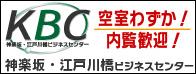 神楽坂・江戸川橋ビジネスセンター
