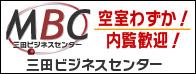 三田ビジネスセンター
