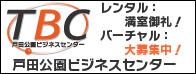 戸田公園ビジネスセンター
