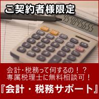 会計税務サポート